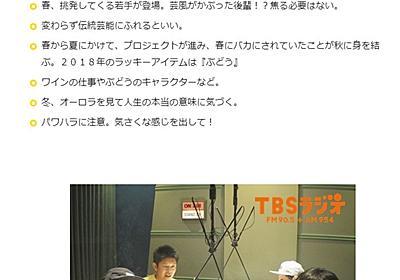 全文表示 | バナナマン日村に「ハニートラップ」予言 「淫行疑惑」半年以上前にラジオで・・・ : J-CASTニュース