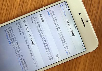 """「予約ぜんぜん取れない」 iPhone電池交換プログラム終了間近で""""予約難民""""続出 - ITmedia NEWS"""