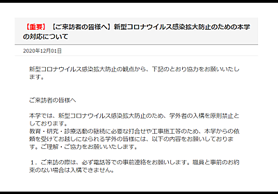 北海道新聞の鳥潟かれん記者が建造物侵入で現行犯逮捕の悪質性 - 事実を整える