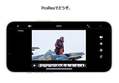 iPhone13 ProのProRes動画、ファイルサイズは1分間で6GB - iPhone Mania