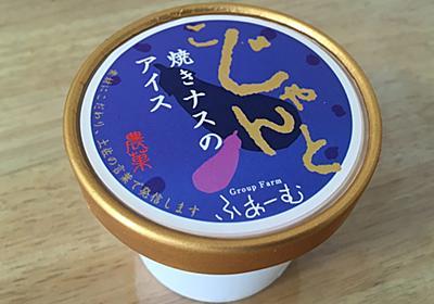 「焼きナスのアイス」ってどんな味?個性派なアイスばかり作ってるメーカーの人に話を聞いてみた - メシ通 | ホットペッパーグルメ