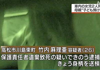痛いニュース(ノ∀`) : 母親「クーラーをかけたので(15時間車内に放置しても)大丈夫だと思った」 2女児放置死 - ライブドアブログ