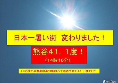 日本一暑い街「熊谷」41.1度を記録 国内観測史上1位に - ねとらぼ