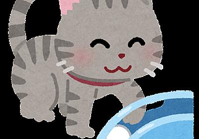 増田「猫助よ」まとめ(~2018.11.30) - AQM