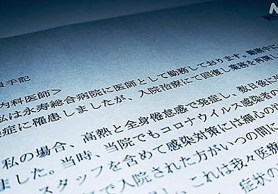 【手記全文】大規模な院内感染 経験した医師ら3人が語ったこと | NHKニュース