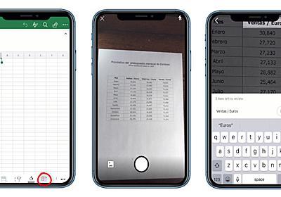 Microsoft、撮影した写真内の表を直接テーブル化してくれる機能を「Excel for iOS」にもロールアウト開始。 | AAPL Ch.
