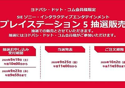 ヨドバシカメラさん、転売ヤー対策のため(?)PS5の抽選申し込みにいい感じの条件を設ける - Togetter