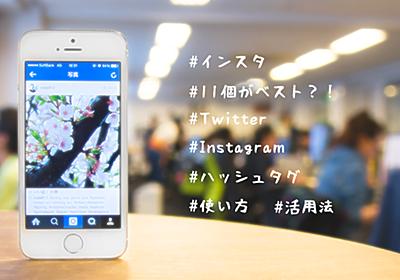 インスタは11個がベスト?Twitter・Instagramのハッシュタグの使い方と活用法   株式会社LIG