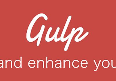 gulpの基本的な使い方(gulp.jsの基礎をしっかり理解する) | mae's blog