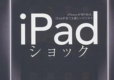 Amazon.co.jp: IPADショック: 林信行: Books