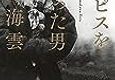 【読書感想】カルピスをつくった男 三島海雲 ☆☆☆☆☆ - 琥珀色の戯言