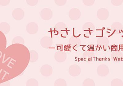 やさしさゴシックの魅力|可愛くて温かい商用可フリーフォント #LOVEFONT Advent Calendar 2012 | Kana-Lier カナリエ