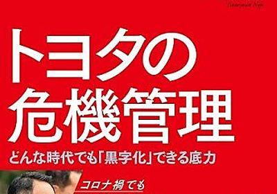五輪トップスポンサーのトヨタ自動車、流石の危機管理能力で東京2020大会を損切り : 市況かぶ全力2階建