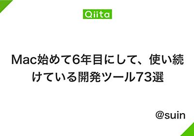 Mac始めて6年目にして、使い続けている開発ツール73選 - Qiita