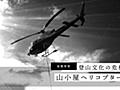 【拡散希望】登山文化の危機! 山小屋ヘリコプター問題 | 雲ノ平山荘