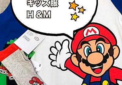 スーパーマリオのキッズ服は『H&М』でも買える!長袖Tシャツと靴下を購入♪ - コノトキロク