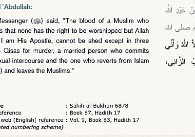 どこまでもイスラム世界: なぜイスラム教では「宗教に強制なし」なのに「棄教=死刑」なのか?