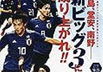 森保ジャパンが世界ランク5位のウルグアイ相手に大量4ゴールで勝利!(感想) - 自由ネコ