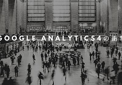 Google Analytics 4(GA4)の衝撃。5つのポイントと3つのAIキーワード – ウェブ解析士協会