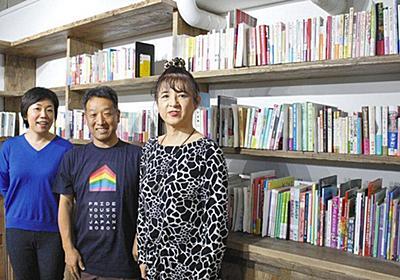 LGBT資料を収集・活用 新宿に情報発信拠点「プライドハウス」:東京新聞 TOKYO Web