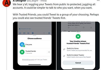 Twitter、1アカウントでの複数ペルソナ切り替えなど、3つの機能を検討中 - ITmedia NEWS