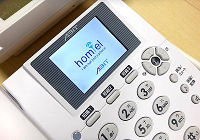 持ち運べる3G対応固定電話、エイビット「ホムテル3G」開発秘話。IoTハブを全家庭に!:山根博士の海外スマホよもやま話 - Engadget Japanese