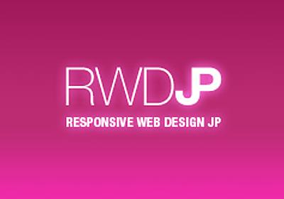 Responsive Web Design JP(日本国内の秀逸なレスポンシブWebデザインを集めたギャラリーサイト)