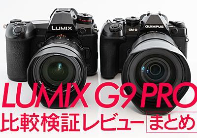 LUMIX G9 PRO たくさんやった比較検証レビューのまとめ - toshiboo's camera