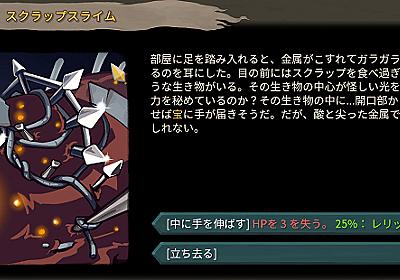 架け橋ゲームズがSlay the Spireに対して追加した日本語翻訳がプチ炎上していた : steamr