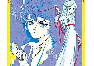 萩尾望都が2016年度朝日賞に「漫画表現の革新と長年にわたる創作活動」 - コミックナタリー
