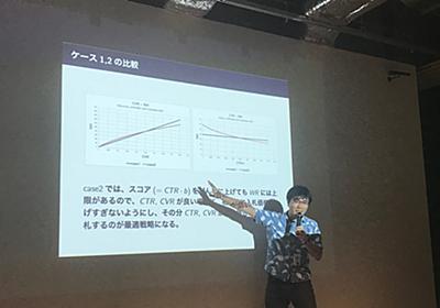 """""""ニュースメディアにおける広告技術"""" LINE Developer Meetupでの発表 - SmartNews Engineering Blog"""