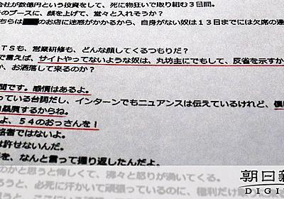 内定者にSNSで「辞退して。邪魔です」 入社前に自殺:朝日新聞デジタル