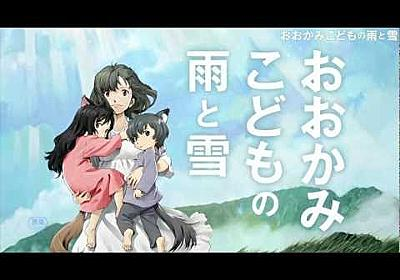 映画「おおかみこどもの雨と雪」7月21日公開