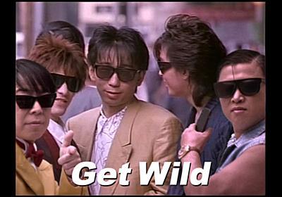 """TM NETWORK「Get Wild」のMVにダンディ坂野ら""""一発屋トリオ""""が乱入【エンタメCLIP】"""