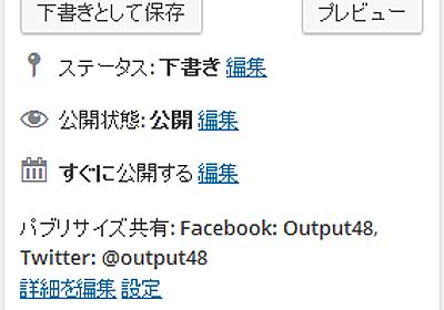 【WordPress】投稿時にFacebookやTwitterにも自動で投稿させる方法(連携・連動) Output48