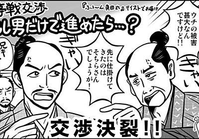 真田丸『第47話』解説。女たちの和平交渉は家康側も考えていた? - まぐまぐニュース!