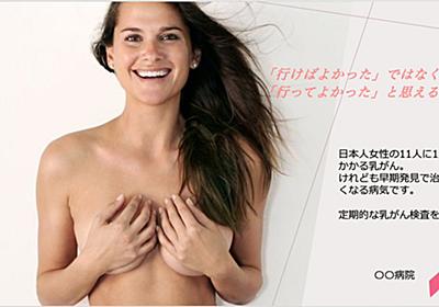 [B! togetter] ハフポスト寄稿者のあんなさん、自作の広告で「女性が性的モノ化されている・されてない」例を提示。分かりやすいと大絶賛! - Togetter