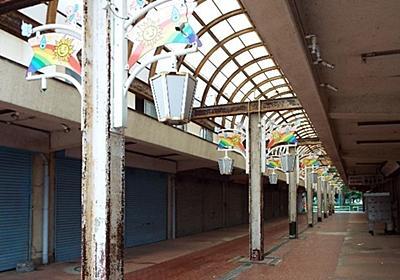 「シャッター商店街」は本当に困っているのか | 地方創生のリアル | 東洋経済オンライン | 経済ニュースの新基準