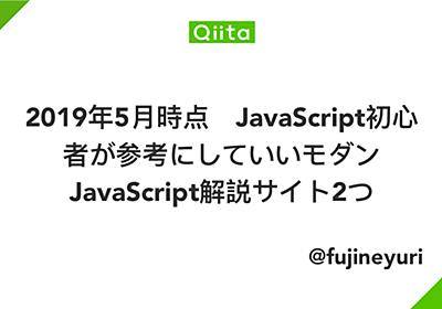 2019年5月時点 JavaScript初心者が参考にしていいモダンJavaScript解説サイト2つ - Qiita