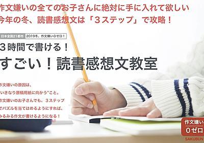 2019冬、作文嫌い0ゼロ! 『すごい!読書感想文教室』 - 英語コーチ 北岡真衣