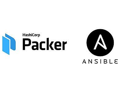 Applibotでのサーバイメージ作成 – Packer+Ansible -(AWS AMI編) – てっくぼっと!