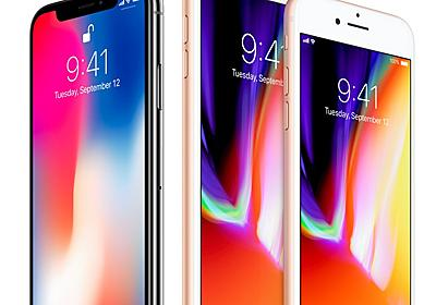 ついに Apple が iPhone X、iPhone 8、iPhone 8 Plus を発表