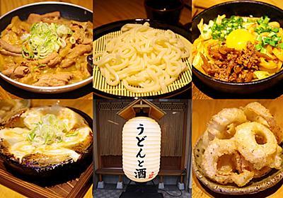 山田うどんの進化系つまみで酒を呑もう!「県民酒場ダウドン」の埼玉愛に満ち溢れたメニューが最高だ - ぐるなび みんなのごはん