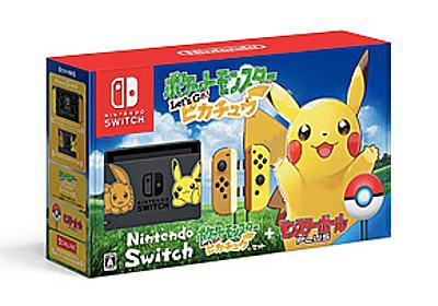 ピカチュウとイーブイの特別なNintendo Switch、11月発売 ドックやJoy-Conの単品販売も - ITmedia NEWS