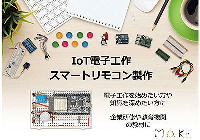 Arduinoを使って電子工作を学べる「IoT電子工作 スマートリモコン製作キット」発売 | fabcross