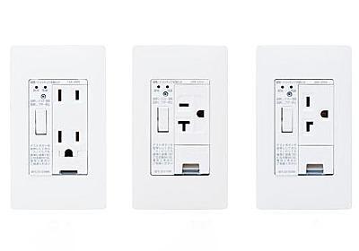パナソニック、電気火災を防ぐコンセント。熱検知でお知らせ&自動遮断 - 家電 Watch