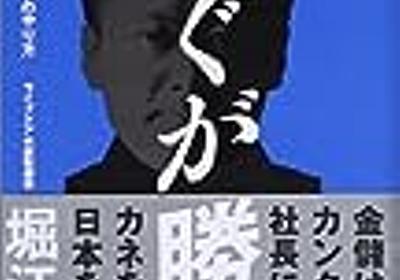 「納税してる額より給付されてる額が多い奴は税金泥棒」by堀江貴文 - 自由ネコ