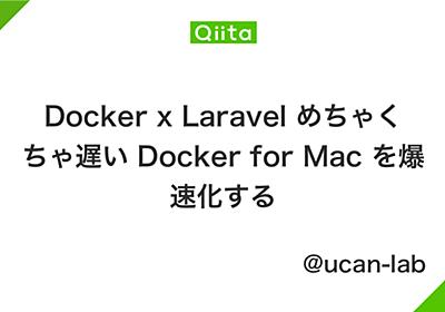 Docker x Laravel めちゃくちゃ遅い Docker for Mac を爆速化する - Qiita