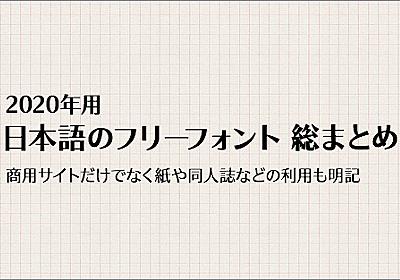 2020年用、日本語のフリーフォント417種類のまとめ -商用サイトだけでなく紙や同人誌などの利用も明記 | コリス