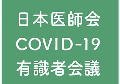 COVID-19はサイトカインストーム症候群である | 日本医師会 COVID-19有識者会議